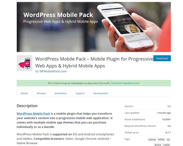 Мобильная адаптация - WordPress Mobile Pack сайта